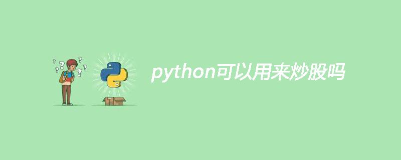 python可以用來炒股嗎