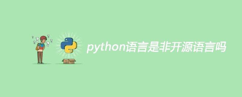 python語言是非開源語言嗎
