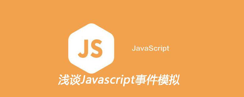 淺談Javascript事件模擬