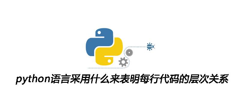python语言采用什么来表明每行代码的层次关系