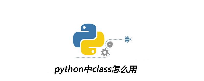 python中class怎么用