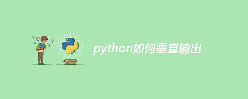 python如何垂直輸出