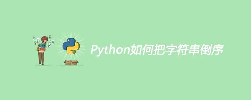 Python如何把字符串倒序
