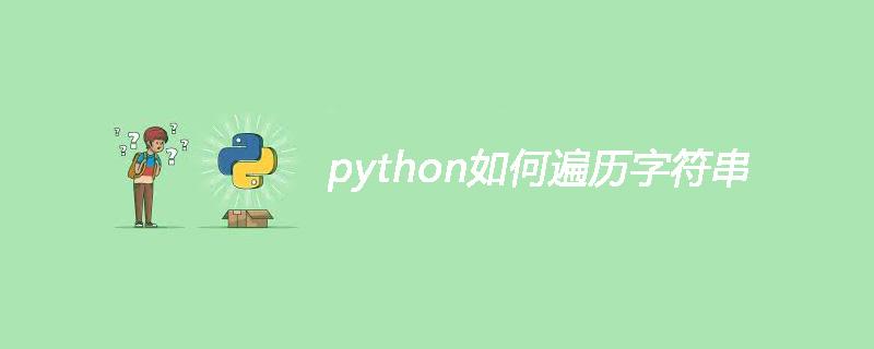 python如何遍歷字符串
