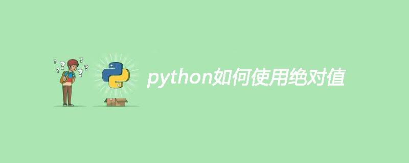 python如何使用絕對值