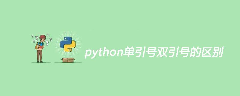 python中的單引號雙引號有什么區別