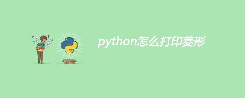 python怎么打印菱形