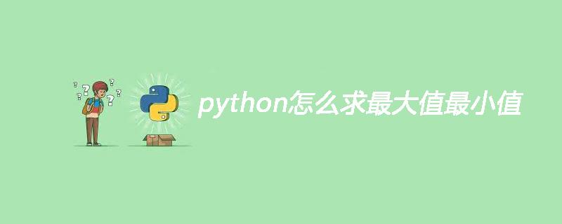 python怎么求最大值最小值
