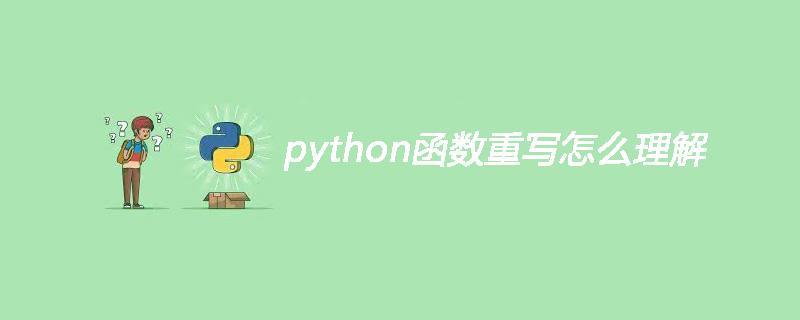 python函数重写怎么理解
