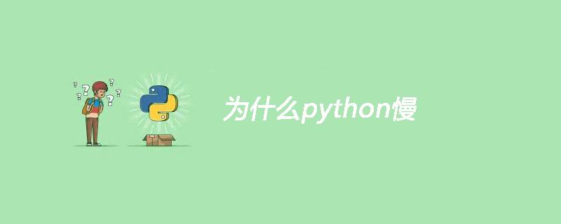 为什么python慢