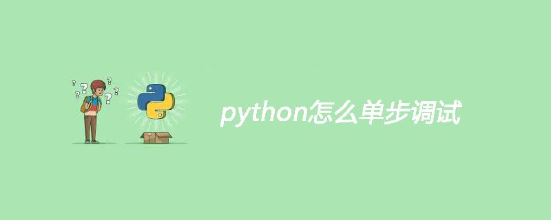 python怎么单步调试