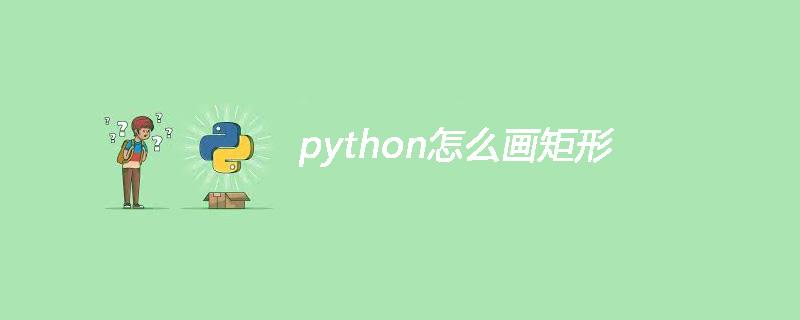 python怎么画矩形