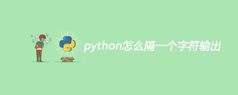 python怎么隔一个字符输出