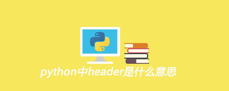 python中header是什么意思