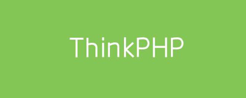 如何解决ThinkPHP5 HTTP状态码500
