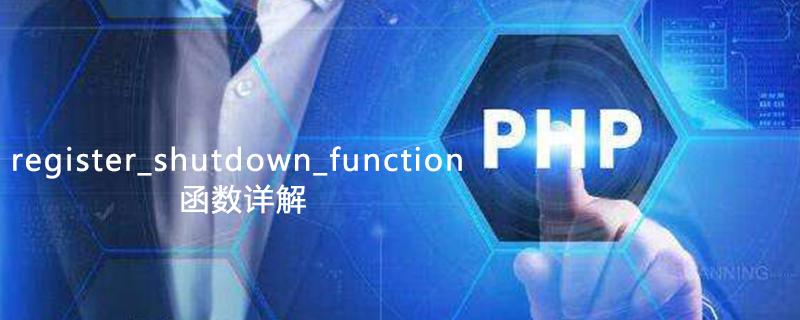 register_shutdown_function 函数详解