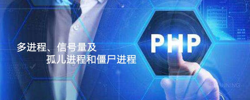 PHP多进程、信号量及孤儿进程和僵尸进程