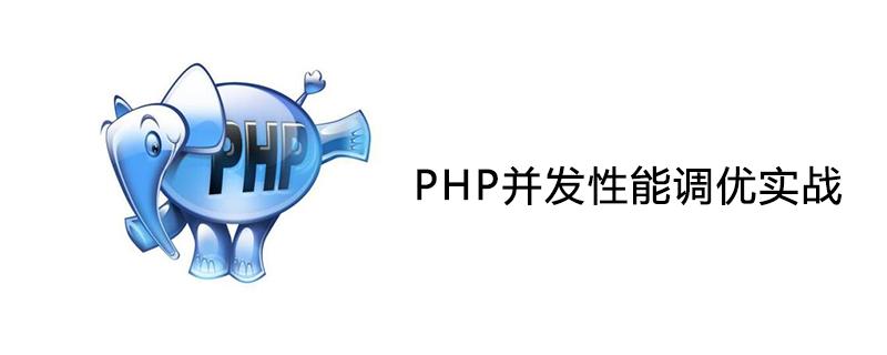 PHP并发性能调优实战(性能提升104%)
