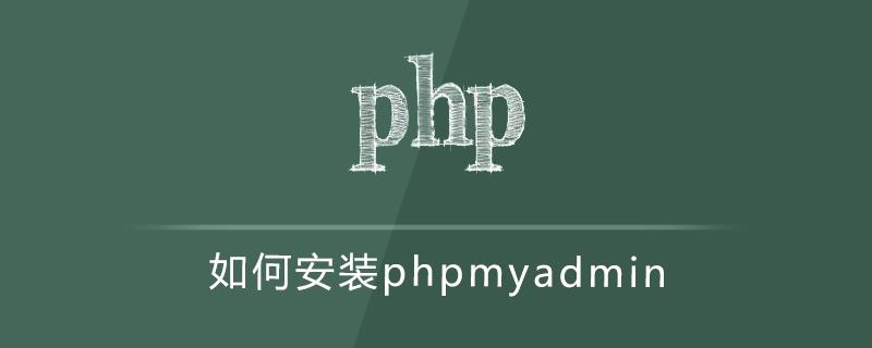 如何安装phpmyadmin