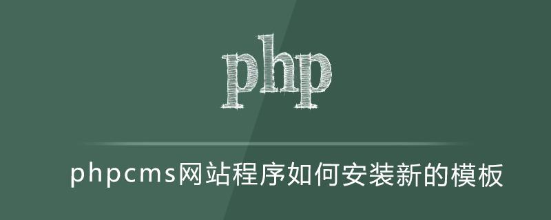phpcms网站程序如何安装新的模板