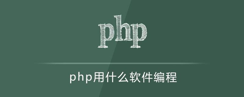 php用什么软件编程