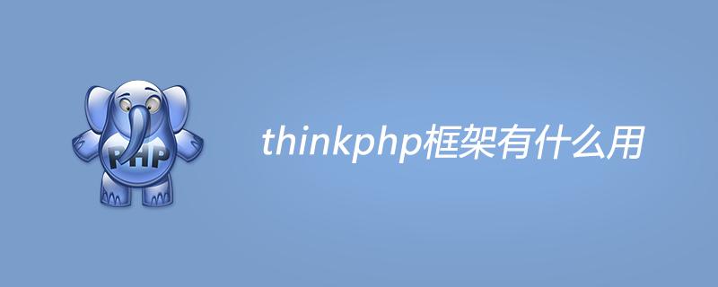 thinkphp框架有什么用