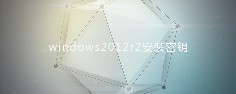 windows2012r2安装密钥