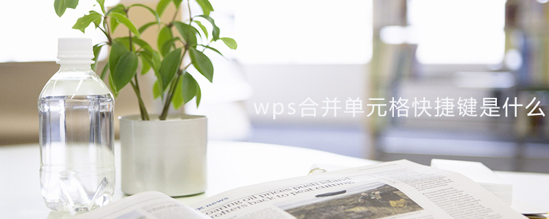 wps合并单元格快捷键是什么