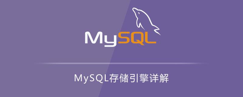 MySQL存儲引擎詳解
