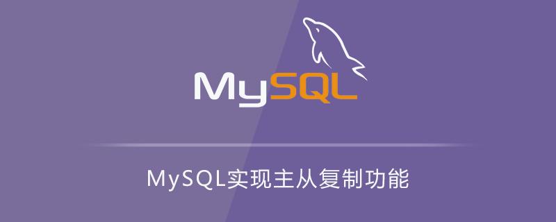 MySQL實現主從復制功能