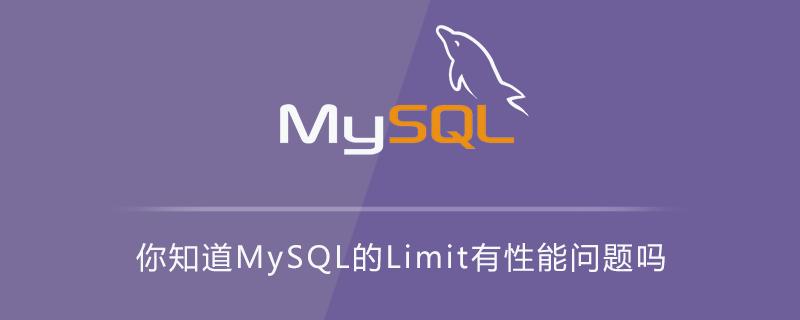 你知道MySQL的Limit有性能問題嗎