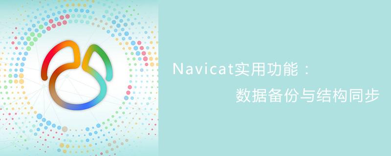 Navicat實用功能:數據備份與結構同步