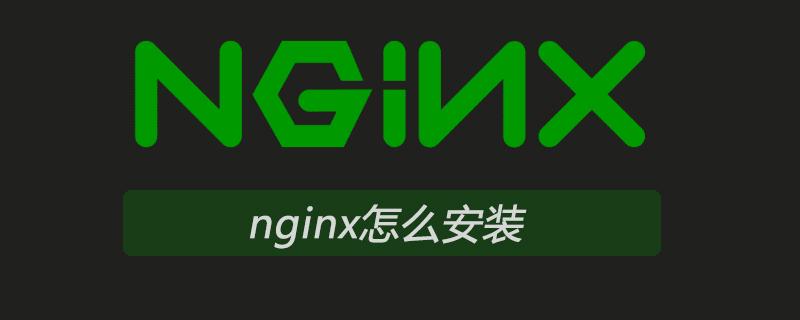 nginx怎么安装
