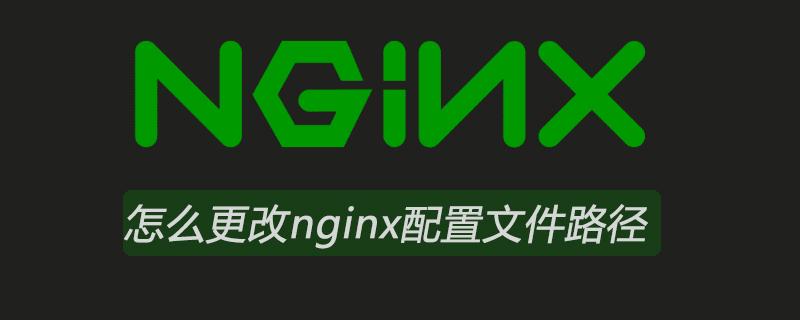 怎么更改nginx配置文件路径
