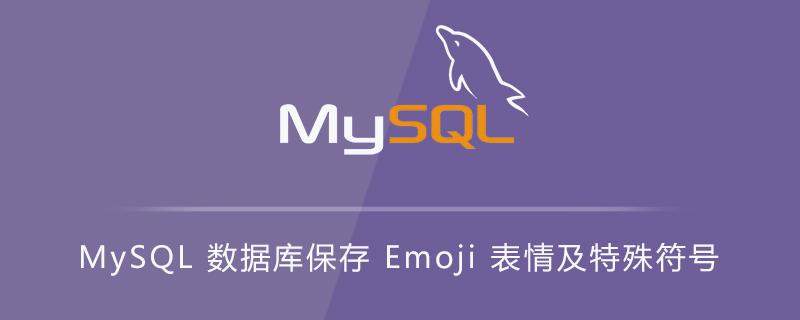 MySQL 數據庫保存 Emoji 表情及特殊符號