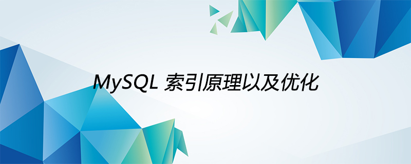 MySQL索引原理以及優化