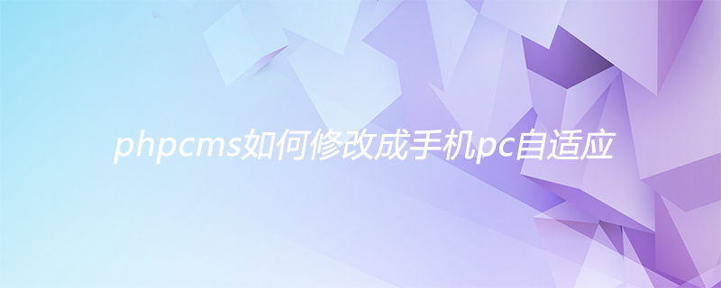 phpcms如何修改成手機pc自適應