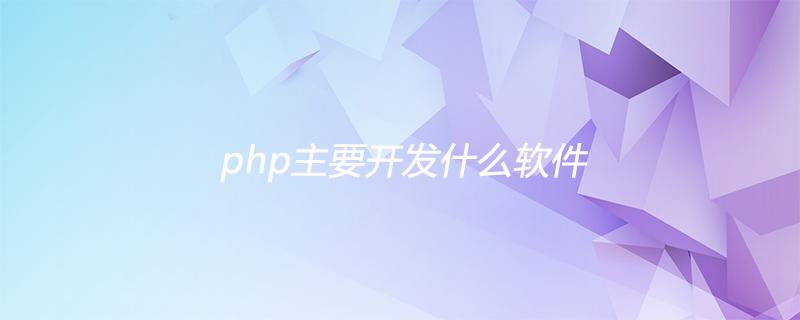 php主要開發什么軟件