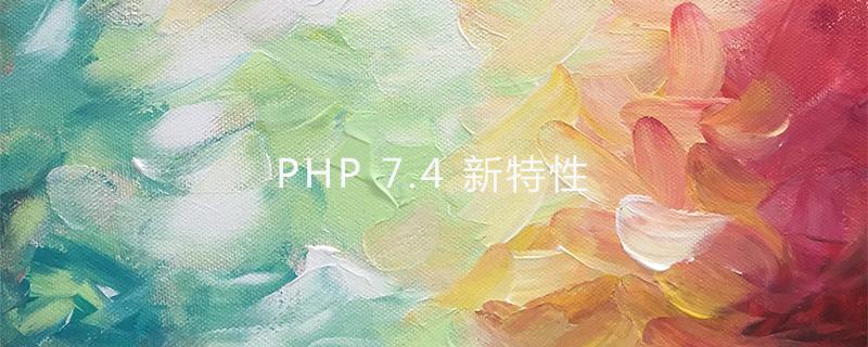 三分鐘了解PHP 7.4新特性