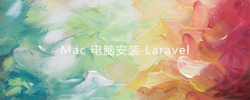 Mac电脑安装Laravel