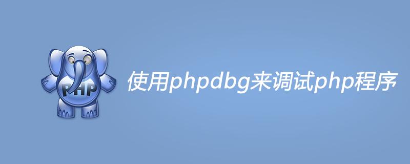 使用 phpdbg 來調試php程序