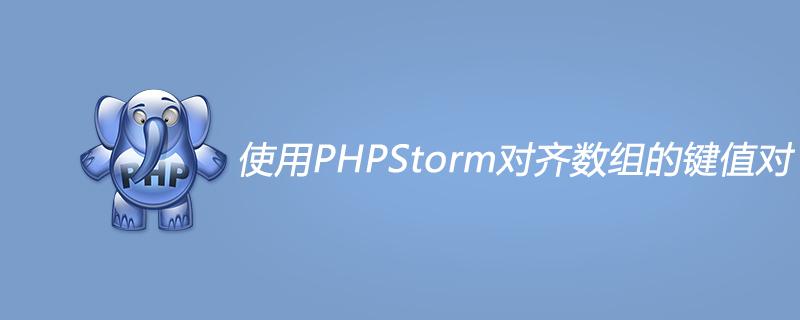 使用PHPStorm對齊數組的鍵值對