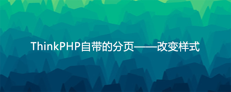ThinkPHP訪問路徑隱藏index.php問題