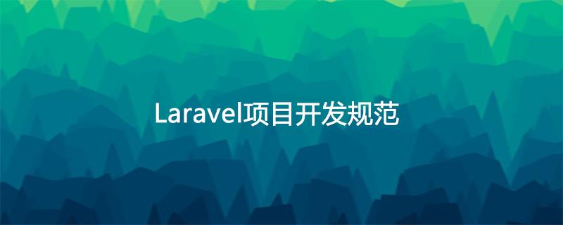 Laravel項目開發規范
