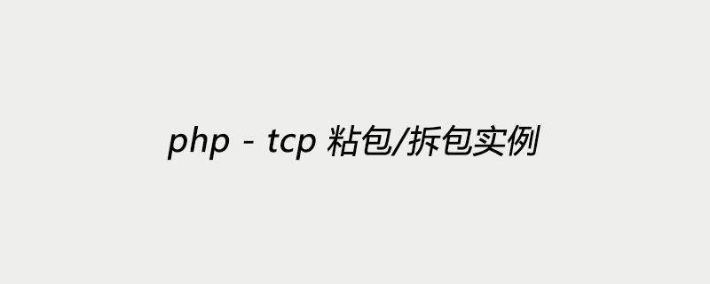 php - tcp 粘包/拆包實例