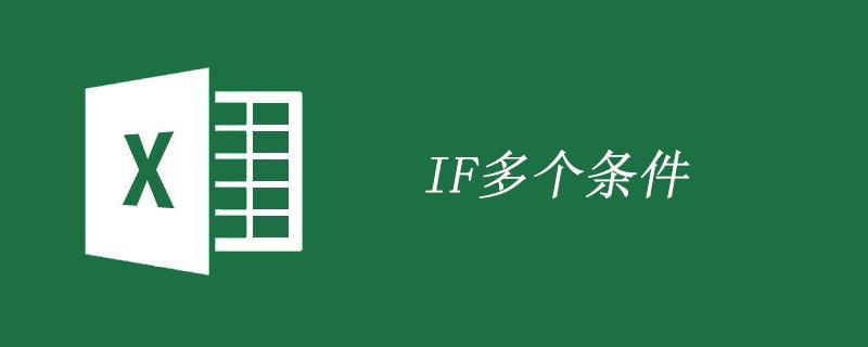 excelif函数的多个条件使用方法