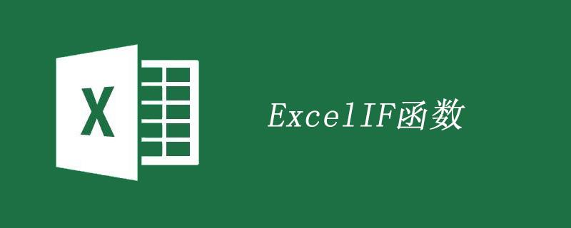 excel公式if的使用方法