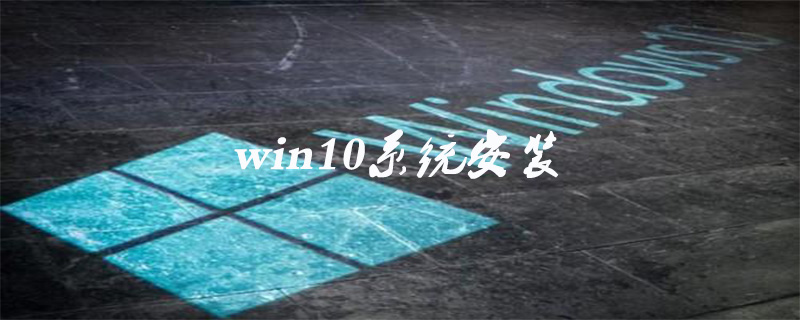 win10系统怎么安装