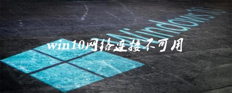 win10网络连接不可用红叉如何解决
