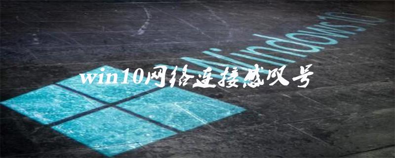 win10网络连接感叹号如何解决